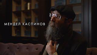 Искусство в свете Каббалы и Хасидизма/ Мендл Каспинов