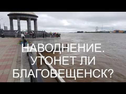 НАВОДНЕНИЕ. УТОНЕТ ЛИ БЛАГОВЕЩЕНСК ? /Flood Is Coming.