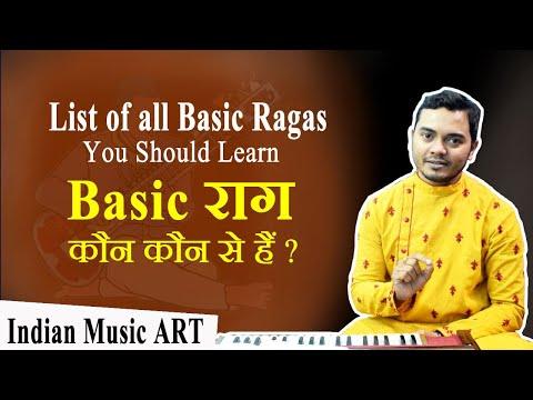 List of all Basic ragas You Should learn first कौन कौन से राग सीखना ज़रूरी है शुरू में