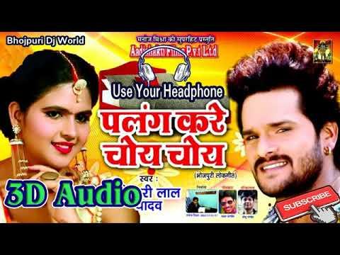 3D Audio _ Khesari Lal Yadav _ Palang Kare Choy Ch(360P).mp4