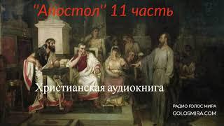 Фото Апостол 11 часть   христианская аудиокнига   читает Светлана Гончарова