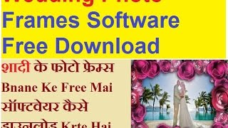 Wedding Frames Software Free Hindi Urdu