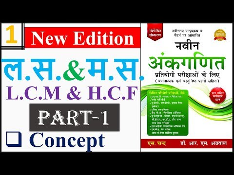 LCM AND HCF (ल स & म स) : PART-1    RS AGGARWAL    LCM AND HCF In Hindi For SSC   BANK   RRB   CGL