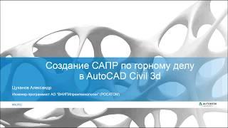 Создание САПР по горному делу (ОГР) в AutoCAD Civil 3d