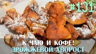 Дрожжевой хворост / Выпечка / Slavic Secrets