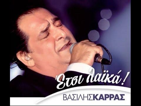Βασίλης Καρράς - Όλα μου τα χρόνια live cd2