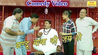 झण्डू बाबा की जय हो || Jhandu Baba Ki Jai Ho - HARYANVI COMEDY | JHANDU COMEDY (NEW)