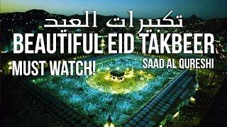 Eid Takbir,   تكبيرات العيد  ،  تکبیرات تشریق  - Beautiful Eid takbeer  By Saad Al Qureshi