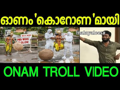 Download onam troll | അങ്ങനെ ഓണം കൊറോണ കൊണ്ടുപോയി | nizam trolls
