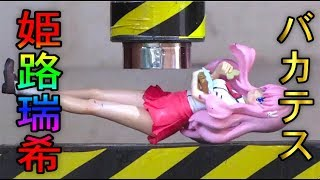 バカとテストと召喚獣にっ!姫路瑞希フィギュア VS 油圧プレス機 /Baka to Test Himeji Mizuki Figure VS Hydraulic press machine. バカとテストと召喚獣にっ! 検索動画 41