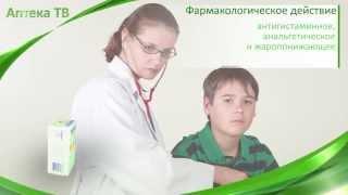 Фервекс, инструкция. Ринит, аллергический ринит, ринофарингит, грипп