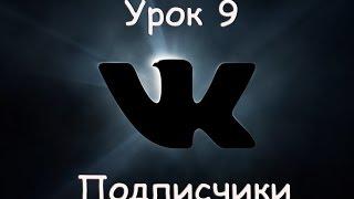 Секреты Вконтакте. Урок 9. Подписчики ВК. Секреты Вконтакте
