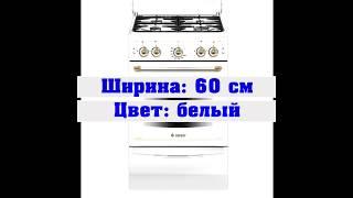плита Gefest 6100-02 0085