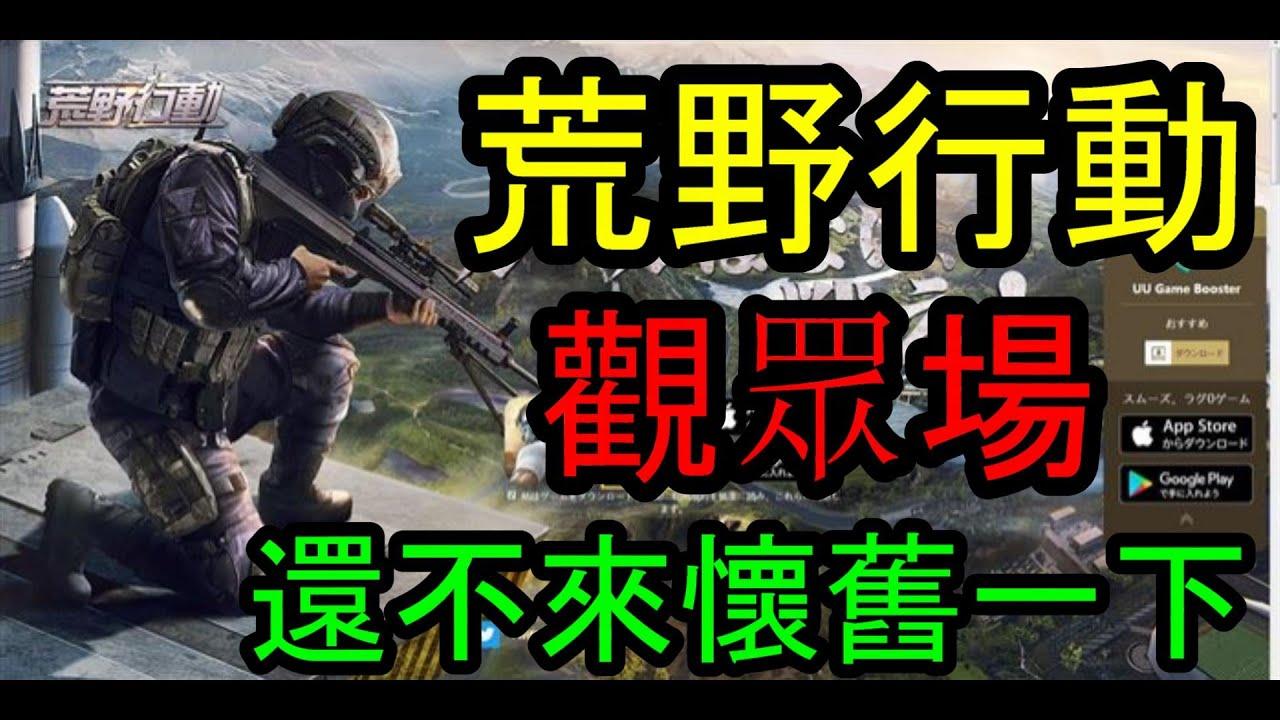 【荒野行動直播】  觀眾場唷~只跳足球場廝殺唷!!!
