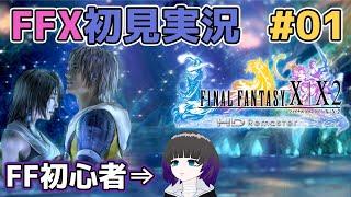 【FFX HDRemaster】FF初心者が初見実況【#01】