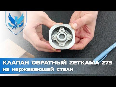 ⛲️🔵 Клапан обратный межфланцевый Zetkama 275i Ду 25 🎥 Видео обзор на дисковый обратный клапан