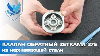 ⛲️???? Клапан обратный межфланцевый Zetkama 275i Ду 25 ???? Видео обзор на дисковый обратный клапан