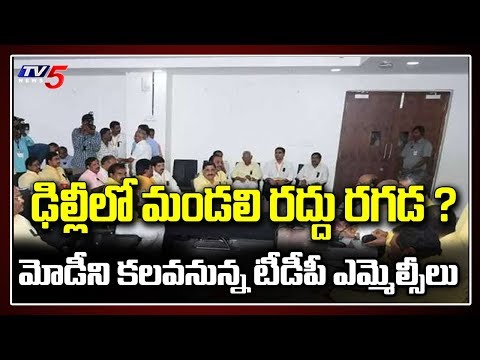 AP Council Abolition: TDP MLC's To Meet PM Modi In Delhi  | TV5 teluguvoice