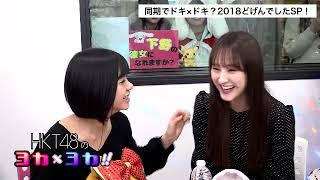 HKT48のヨカヨカ #植木南央 #下野由貴 #深川舞子 #SHOWROOM 【HKT48のヨ...