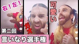 TIKTOKまたやってみた!! 超楽しい!!ぜひみてね〜♡ チャンネル登録▽ ...