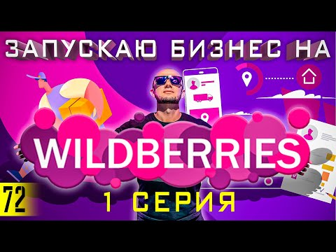Бизнес на WILDBERRIES | Как заработать на Вайлдберриз | Запускаем бизнес 1 серия