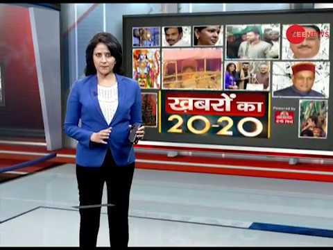 Top 20 news of December 21, 2017 | खबरों का 20-20