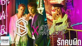 รักคนผิด-sdf-x-cyanide-official-teaser