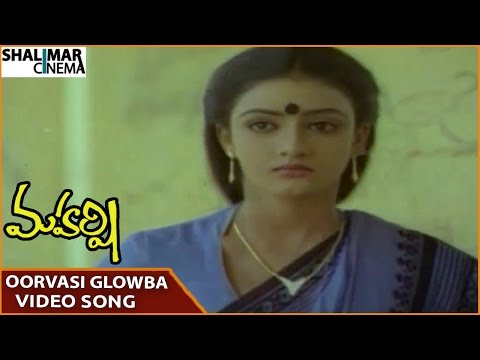 Maharshi Movie || Oorvasi Glowba Video Song || Raghava, Santhi Priya || Shalimarcinema