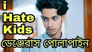 The Ajaira LTD - বাচ্চাদের প্যারা | ডেঞ্জেরাস পোলাপাইন | i Hate Kids | Prottoy Heron | Rayhan Khan