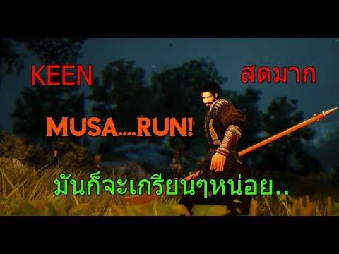 KEEN LIVEBlack Desert Na Musa มันก็จะเกรียนๆหน่อย...Run!