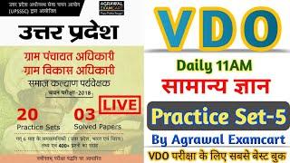 #UPSSSC VDO GK Practice Set-5||VDO GK TEST PAPER||VDO Previous Year Paper||Be Topper