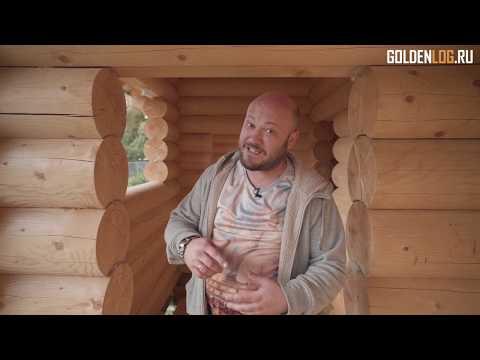 Как мы строим дома? Деревянный дом под усадку из оцилиндрованного бревна. Сказка 1001. GoldenLog