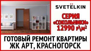 Готовый ремонт квартиры в новостройке ЖК Арт (Красногорск)