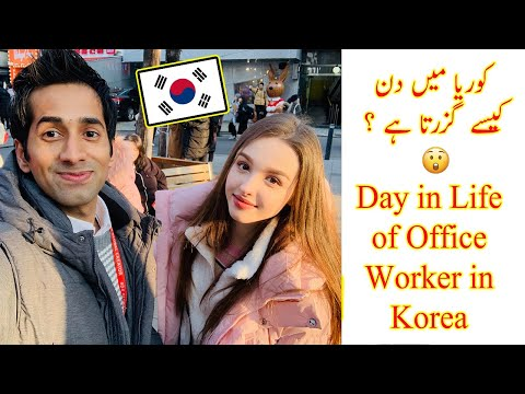 Day of A Life of Office Worker in Korea | کوریا میں دن کیسے گزرتا ہے ؟