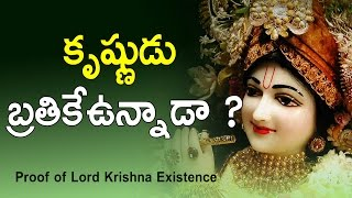 Proof of Lord krishna existence || UnKnown Fact...
