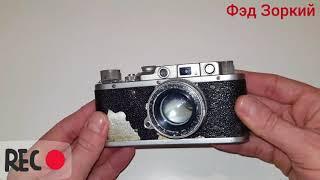 фотоаппарат Фэд Зоркий 1948 года