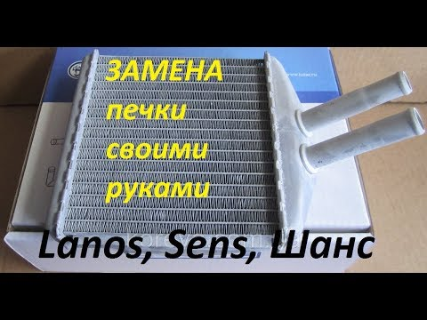 Замена радиатора печки LANOS, Сенс детально