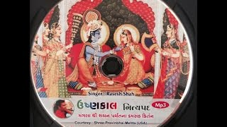 1. Jay Jay Jay Shri Vallabh Prabhu