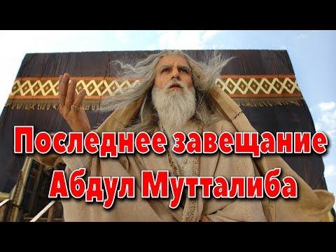 Любимец Всевышнего 10 часть. Сон  Мухаммада (ﷺ)