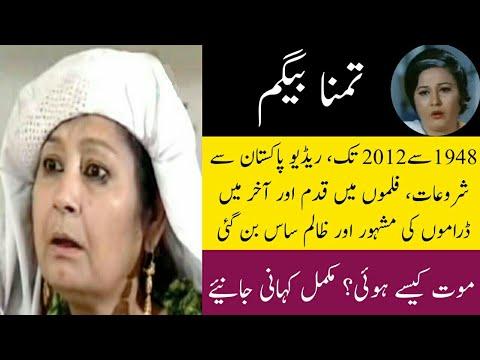 Tamanna Begum biography | Radio artist - Film star & Drama actress | Documentary in Urdu / Hindi
