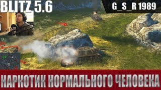WoT Blitz - Танк наркотик СУ-152. Народная БАБАХА - World of Tanks Blitz (WoTB)