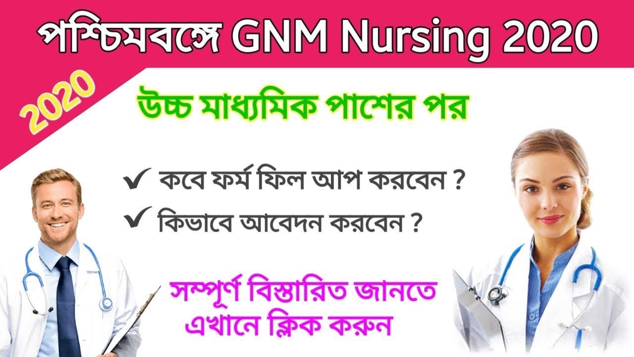 GNM Nursing Form Fill Up Date 2020 | WB GNM Nursing ...