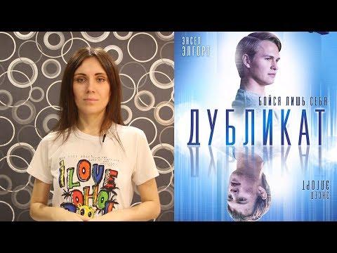 ФИЛЬМ ДУБЛИКАТ 2018