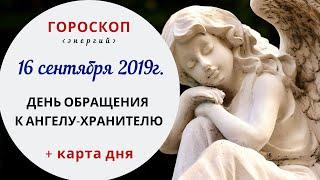 День обращения к Ангелу-Хранителю | Гороскоп | 16 сентября 2019 (Пн)