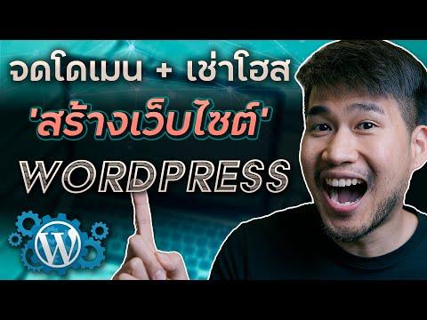 สอนสร้างเว็บไซต์ Wordpress ตั้งเเต่ต้น - (สอนจดโดเมน & เช่าโฮสติ้ง) Ep.1