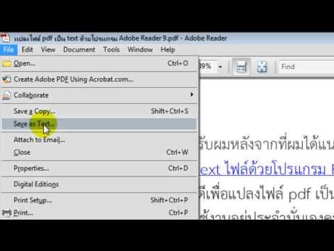 แปลงไฟล์ pdf เป็น text ด้วยโปรแกรม Adobe Reader 9
