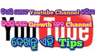 Comment créer Une chaîne Youtube ll Doit Conseils Importants ll odia re llHow à la Croissance de votre chaîne ll