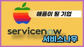 애플이 될 기업, 서비스나우ㅣ ITSM시장 점유율 1위…