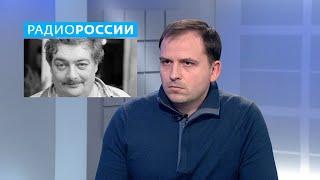 Константин Сёмин: власовец  Дм.Быков - носитель идеологической концепции врагов России