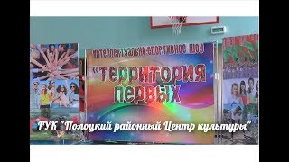 ''ТЕРРИТОРИЯ ПЕРВЫХ'' совместно с Полоцкой РО ОО ''БРСМ''